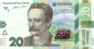 geld naar oekraine 20 uah